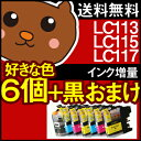 LC113-4PK LC113 LC117/115-4pk LC117BK LC113BK LC113M LC113C lc113 lc113-4pk LC113Y brother 【ブラザー】インク