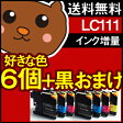 LC111-4PK LC111 LC111bk brother 【ブラザー】インク 10P06Aug16