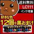 LC111-4PK LC111 LC111bk brother 【ブラザー】インク「0722retail_coupon」