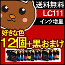 LC111-4PK LC111 LC111bk brother 【ブラザー】インク 10P03Dec16