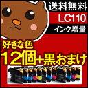 LC110-4PK LC110 LC110bk brother 【ブラザー】インク 10P03Dec16