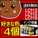 LC113-4PK LC119/115-4pk LC119BK brother 【ブラザー】インク