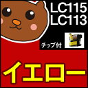 LC115Y イエロー1個 【LC113Y増量】 【互換インクカートリッジ】 ブラザー LC115 【永久保証】 MFC-J6570CDW MFC-J6573CDW MFC-J6770CD..