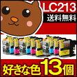LC213-4PK LC213 LC213BK LC217/215-4pk LC217/215 LC217bk LC217 LC215 LC213-4PK ブラザー用 インクカートリッジ インクタンク「0722retail_coupon」