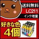 LC211-4PK 【送料無料】 ブラザー LC211-4PK お徳用 【互換インクカートリッジ】 LC211 LC211bk