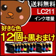 LC211-4PK LC211 LC211bk brother 【ブラザー】インク「0722retail_coupon」