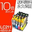 ブラザー LC211-4PK 互換 インクカートリッジ 4色パック