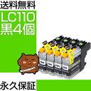 LC110BK ブラック/黒4個 【LC110BK増量】 【互換インクカートリッジ】 ブラザー LC110-BK / LC110BKインク 【送料無料】【永久保証】 D..