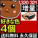 BCI-321+320/5MP BCI-321 BCI-321BK MP640 MP630 MP540 iP4600 MX860 MP980 MP990 MP620 MP550 iP3600 お好み 4色 セット キャノン プリンター用 インク 互換インク 汎用インク 送料無料 再生 BCI-321+320 BCI-320PGBK BCI-321BK BCI-321 MP640 MP630 【激安/SALE/おすすめ】