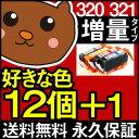 BCI-321 320/5MP 【互換インクカートリッジ】 好きな色12個 【永久保証】 Canon MP980 MP990 MP640 MP630 MP620 MP540 MP550 iP4600 iP3600 MX860 【送料無料】
