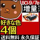 BCI-7e BCI-7e/3mp BCI-7e/4mp BCI-7e/6mp BCI-7e+9/5mp 5色マルチパック BCI-9bk icチップ付 マルチパック MP900 MP830 MP810 MP790 MX850 iP9910 iP8100 iP7500 iP6700D iP6600D iP5200R iP4500 iP4300 iP4100R iP3300 iP3100 iX5000 BCI-9/7e BCI-9+7e インク 互換インク