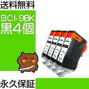 BCI-9BK BCI-9 BCI-7e+9/5MP MP970 MP960 MP950 MP800 MP770 MP610 MP600 MP500 iP7100 iP8600 iP6100D iP4100 iP4200 Pro9000 4個 キャノン インク 互換インク 汎用 送料無料 再生 BCI-7e+9/5MP BCI-9BK BCI-9 インクカートリッジ インクタンク 【激安/SALE/おすすめ】