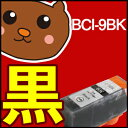 【永久保証】 BCI-9BK ブラック/黒1個 【互換インクカートリッジ】 キヤノン用 【キャノン インク】 BCI-9BK Canon PIXUS iP9910 iP8600 iP8100 iP7500 iP7100 iP6700D iP6600D iP6100D iP5200R iP4500 iP4300 iP4200 iP3500 iP3300 iX5500 Pro9000 Mark II Pro9000