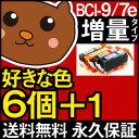 BCI-7e+9/5MP BCI-7eBK MP970 MP960 MP950 MP800 MP770 MP610 MP600 MP500 iP7100 iP8600 iP6100D iP4100 iP4200 Pro9000 お好み 4色 セット キャノン インク 互換インク 送料無料 再生 BCI-7e+9/5MP BCI-9BK BCI-7e カートリッジ インクタンク 【激安/SALE/おすすめ】