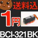 ショッピング 【送料込】 BCI-321 BCI-321BK BCI-321+320/5MP キャノンプリンター用互換インク 【汎用 インクカートリッジ/期間限定/レビュー値引】 BCI-321BK BCI-321 BCI-321+320/5MP キャノン用インクカートリッジ 10P03Dec16