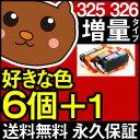 BCI-326BK BCI-326C BCI-326M BCI-326Y BCI-326GY BCI-326/黒 ブラック/シアン/マゼンタ/イエロー/グレー お好み 4色 セット キャノン 純正 インク 互換インク 汎用 canon リサイクル 残量 メール便 送料無料 6色セット 5色セット インクカートリッジ インクタンク