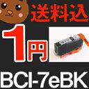 ショッピング 【送料込】 BCI-7eBK BCI-7e BCI-7e+9/5MP キャノンプリンター用互換インク 【汎用 インクカートリッジ/期間限定/レビュー値引】 BCI-7eBK BCI-7e BCI-7e+9/5MP キャノン用インクカートリッジ 10P03Dec16