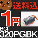 ショッピング 【送料込】 BCI-320PGBK BCI-320 BCI-321+320/5MP キャノンプリンター用互換インク 【汎用 インクカートリッジ/期間限定/レビュー値引】 BCI-320BK BCI-320 BCI-321+320/5MP キャノン用インクカートリッジ 10P03Dec16