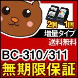 BC-311 BC-310 MP480 MP490 MP270 MP280 iP2700 MP493 MX420 MX350 BC-310 BC-311 BC311 キヤノン キャ