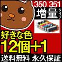 BCI-351XL+350XL/6MP キヤノン インク BCI-351XL+350XL/6MP 6色マルチパック増量版【BCI-351+350/6MPの増量版】ICチップ付残量表示 【互換インクカートリッジ】