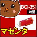 【永久保証】 BCI-351XLM マゼンタ1個 【BCI-351M増量】 【互換インクカートリッジ】 キヤノン用 【キャノン インク】 PIXUS MG7530F MG7530 MG7130 MG6730 MG6530 MG6330 iP8730 iX6830 MG5530 MG5430 MG5630 MX923 iP7230
