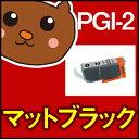 楽天森のくまのインク屋さんPGI-1BK PGI-2 PGI-1 PGI-2C PGI-2M PGI-2Y PGI-2PBK PGI-2C PGI-2M PGI-2Y PGI-2PBK PGI-2MBK PGI-2PM PGI-2PC PGI-2GY PGI-2G PGI-2R PIXUS MX7600 iX7000 Pro9500 Pro9500 Mark II セット キャノン 互換インク 再生キャノン用 インク【激安/SALE/おすすめ】