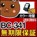 BC-340xl BC-341xl canon 【キヤノン】インク BC-340 【BC-341】 安心の残量表示OK