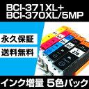 【送料無料】 BCI-371XL+370XL/5MP 5色セット 【BCI-371増量】 【互換インクカートリッジ】 キヤノン用 BCI-371XL 【BCI-371XL+370XL/5MPインク大容量】【永久保証】