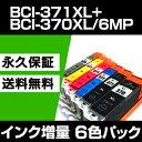 BCI-371XL+370XL/6MP 6色セット 【BCI-371増量】 【互換インクカートリッジ】 キヤノン用 BCI-371XL 【BCI-371XL+370XL/6MPインク大容量】【送料無料】【永久保証】