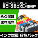 BCI-351XL+350XL/6mp 【bci-351】 BCI-351xl 【キヤノン/canon】 BCI-351+350/5mp BCI-351XL+350XL/5mp bci-351xl+350xl/6mp BCI-351XL BCI-350 BCI-351+350/6mp BCI-350XLPGBK BCI-350PGBK インクタンク/マルチパック【ポッキリ】