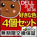 Dell V725w V525w シリーズ31R シリーズ32R シリーズ33R シリーズ34R/黒 ブラック シアン マゼンタ イエロー 9FRX5 D15XV CGPFX 9FRX5 D15XV CGPFX Dell V725w V525w V525 31 32 33 34