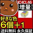 エプソン IC46互換インクカートリッジ4色セット IC4CL46【送料無料】 EPSON ICBK46
