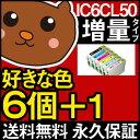 IC50 IC6CL50 ICBK50 EP-704A EP-702A EP-804A EP-804AW EP-774A EP-804AR EP-904A EP-802A PM-A820 PM-G4500 EP-302 EP-302 EP-901A お好み 4色 セット エプソン インク 互換インク 送料無料 IC6CL50 IC50 ICBK50 エプソン用 インクカートリッジ 【激安/SALE/おすすめ】
