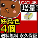 ic4cl46 icbk46 epson 【エプソン】インク