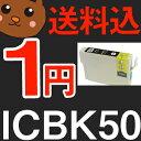 ショッピング 【送料込】 ICBK50 IC50 IC6CL50 エプソンプリンター用互換インク 【汎用 インクカートリッジ/期間限定/レビュー値引】 IC6CL50 IC50 ICBK50 エプソン用インクカートリッジ 10P03Dec16