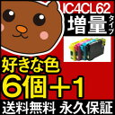 IC62 IC4CL62 ICBK62 PX-203 PX-204 PX-503A PX-504A PX-603F お好み 4色 セット インク 互換インク 汎用インク 再生インク 送料無料 IC4CL62 IC62 IC62 ICBK62 IC4CL62 エプソン用 インクカートリッジ インクジェット プリンタ用インク 【激安/SALE/おすすめ】
