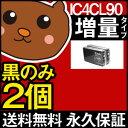 【永久保証】 ICBK90L 黒のみ2個セット 【互換インク...