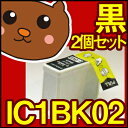 IC1BK02 IC5CL02 CC-700 PM-2200C PM-3000C PM-760C PM-760CB PM-760CS CC-700 PM-2200C PM-3000C PM-760C PM-760CB PM-760CS EPSON プリンター用 IC1BK02 IC5CL02 インク 互換インク IC1BK02 IC5CL02 再生インク 送料無料 IC1BK02 IC5CL02 エプソン用 インクカートリッジ
