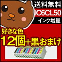 IC6CL50 ic50 ICBK50 ICBK51 IC6CL51 epson 【エプソン】インク★IC6CL50【IC4CL50】 ICC50 ICM50 ...