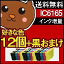 ic4cl6165 icbk61 epson 【エプソン】インク