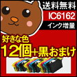 ic4CL6162 ICBK61 epson 【エプソン】インク