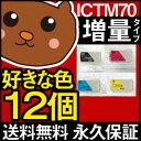 楽天森のくまのインク屋さんICTM70B/ICTM70C/ICTM70M/ICTM70Y/ICTM70/GP-700/GP-710/お好み/4色/セット/互換インク/再生インク/リサイクルインク/リサイクル/送料込み/送料無料/ICTM70B/ICTM70C/ICTM70M/ICTM70Y/GP-700/GP-710/EP社用/インクカートリッジ/プリンタ/インク/激安/SALE/