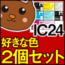 ICBK24/ICC24/ICM24/ICY24/ICLC24/ICLC24/ICMB24/ICGY24/PX-9000/PX-7000/PX-6000/お好み/4色/セット/互換インク/再生インク/リサイク..