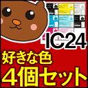 楽天森のくまのインク屋さんICBK24/ICC24/ICM24/ICY24/ICLC24/ICLC24/ICMB24/ICGY24/PX-9000/PX-7000/PX-6000/お好み/4色/セット/互換インク/再生インク/リサイクルインク/リサイクル/送料込み/送料無料/PX-9000/PX-7000/PX-6000/EP社用/インクカートリッジ/プリンタ/インク/激安/SALE/おすすめ