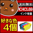 IC4CL69 ICBK69L ICBK69 ic69 ic69L ICC69 icbk69l ICM69 ICY69 epson 【エプソン】インク★IC4C...