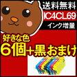 IC4CL69【IC69シリーズ】EPSON用 互換インクカートリッジ ICBK69はインク増量のICBK69L「0722retail_coupon」