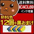 IC4CL69【IC69シリーズ】EPSON用 互換インクカートリッジ ICBK69はインク増量のICBK69L