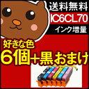 IC6CL70L ic6cl70 ic70l ic70 ICBK70L ICBK70 IC6CL70M epson 【エプソン】インク★IC6CL70l【IC6CL70】