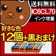 IC6CL70l【IC6CL70】EPSON用 互換インクカートリッジ【エプソン】ICBK70LはICBK70のインク増量 ic70lシリーズ