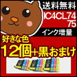 ic4cl75 ic4cl74 icbk74 epson 【エプソン】インク ic4cl75【ic4cl74】